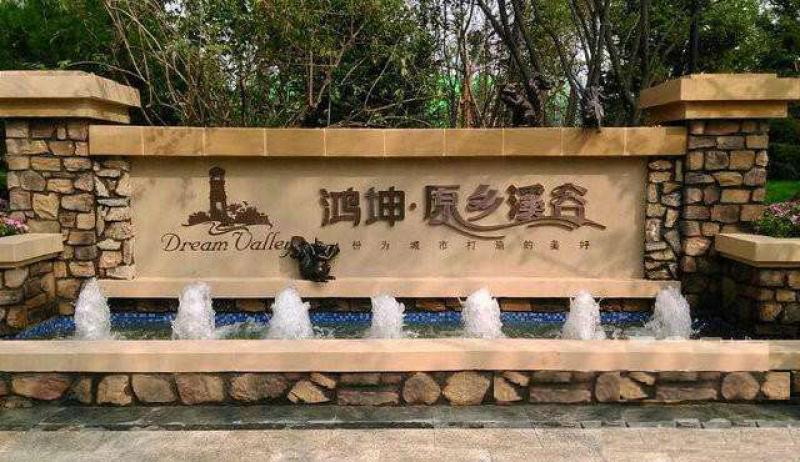 鸿坤原乡溪谷