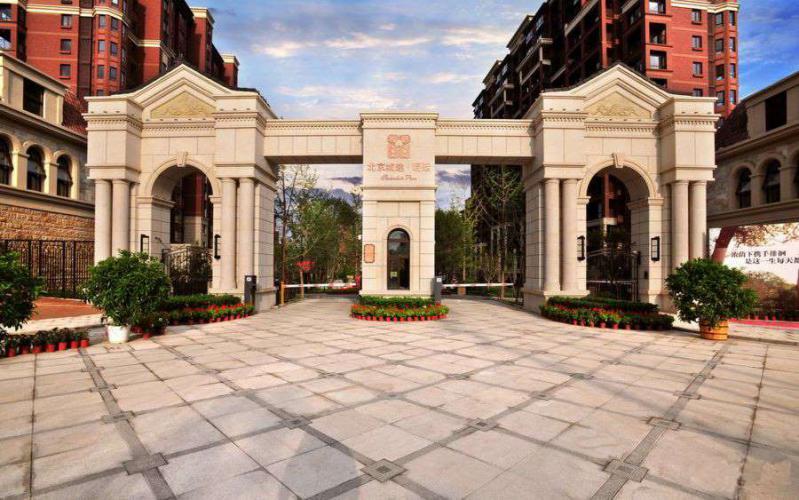 北京城建·琨廷