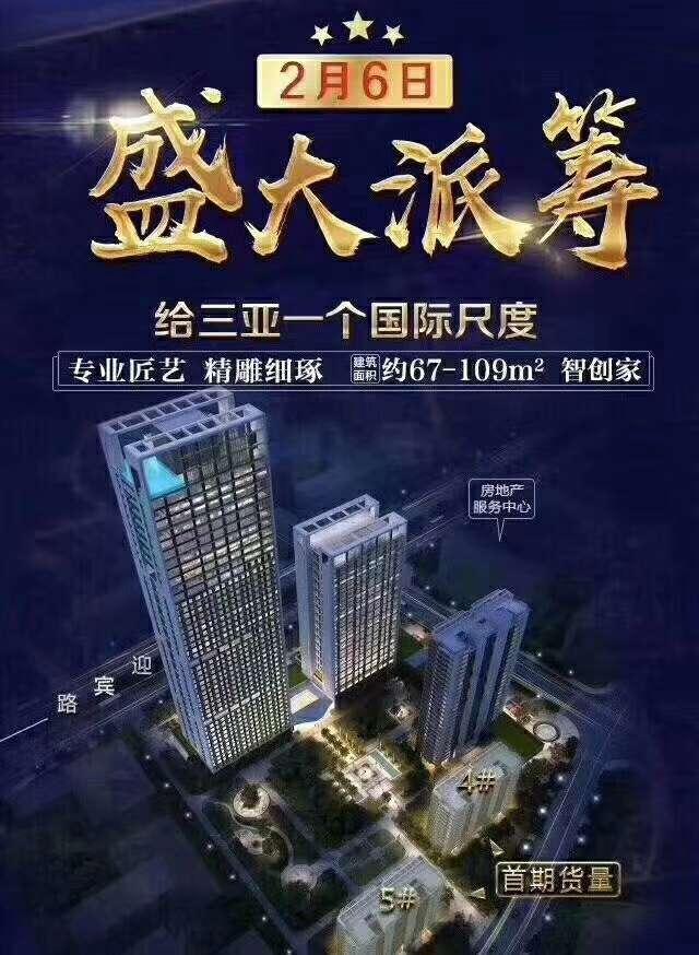 唯一不限购项目,可以按揭~碧桂园传媒中心