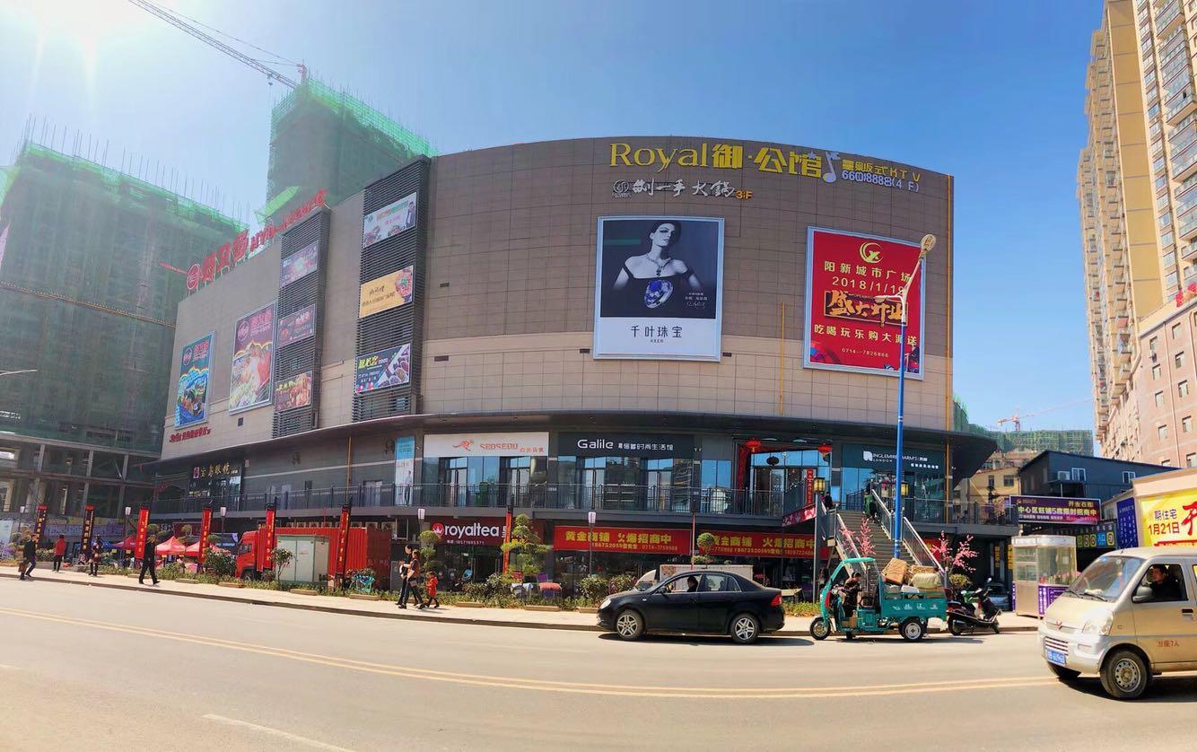阳新城市广场已开业现铺包租包管