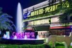 碧桂园克拉广场楼盘图片