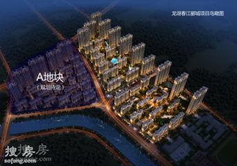龙湖·春江郦城