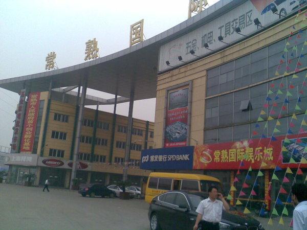 青浦建材市场