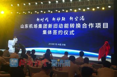 济南机场签近百亿元项目 将建旅客过夜用房等