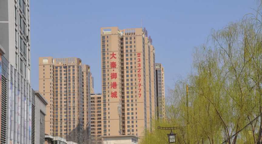 大秦御港城