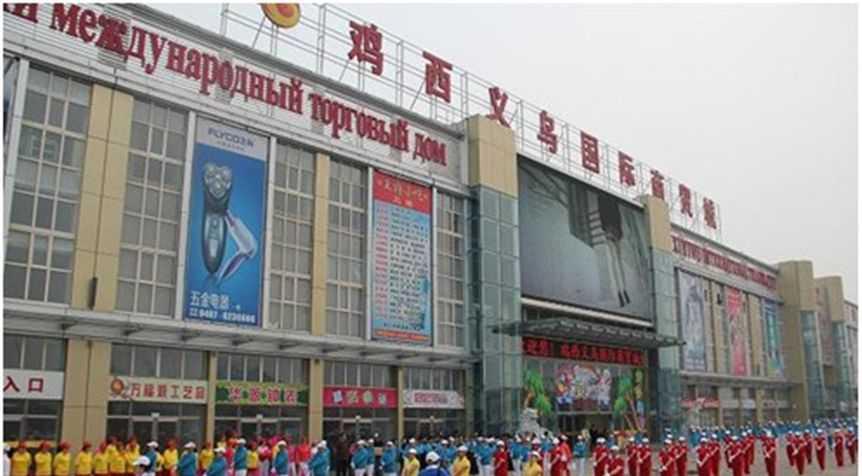 鸡西义乌国际商贸城
