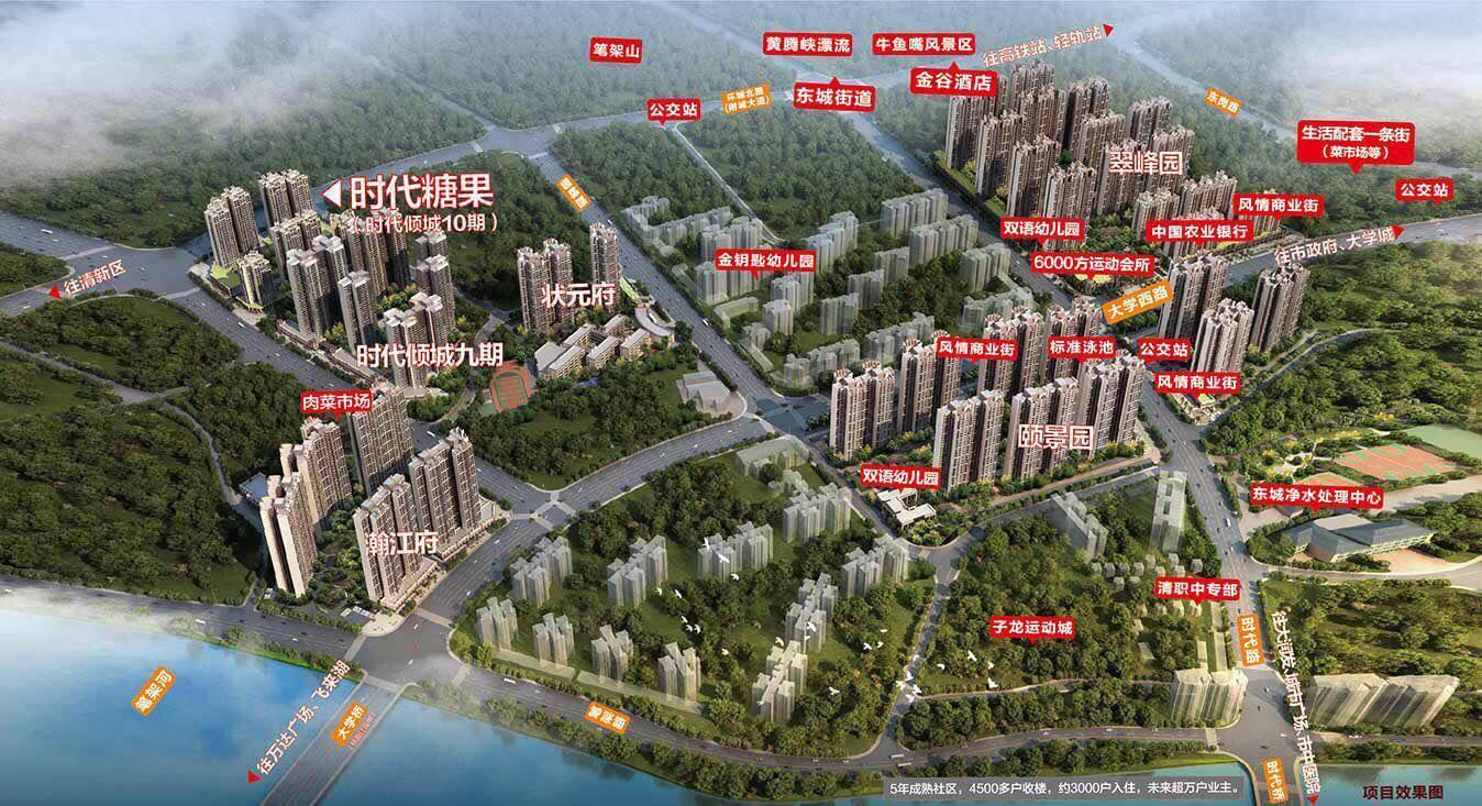 时代地产倾城项目 东城成熟居住大盘 南北通透 精装出售