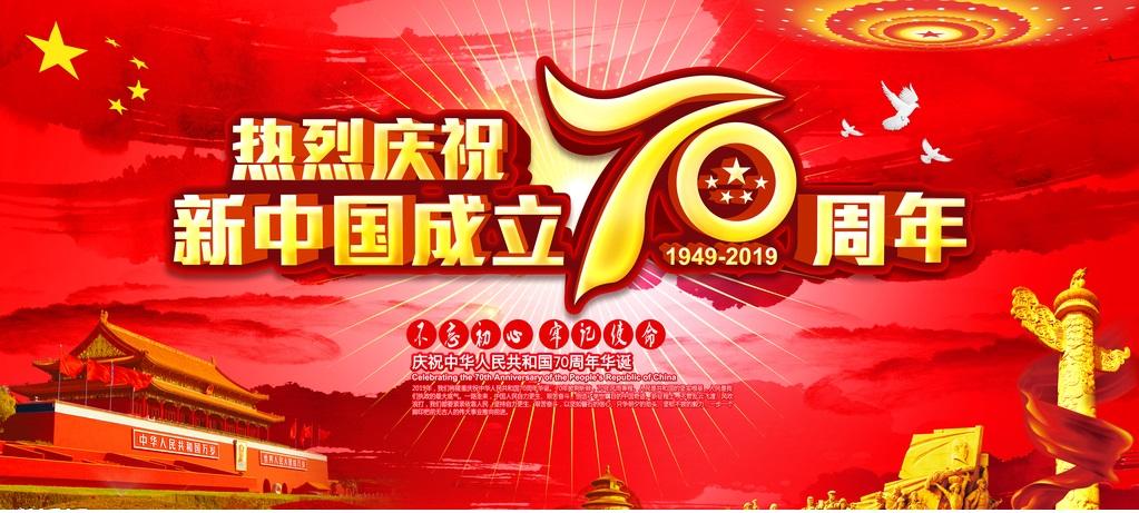 习近平在庆祝中华人民共和国成立70周年大会上的讲话