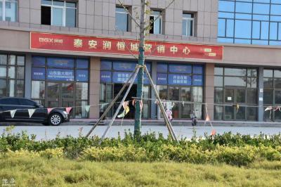 国家明令禁止收取电商费 泰安润恒城顶风作案面临重罚